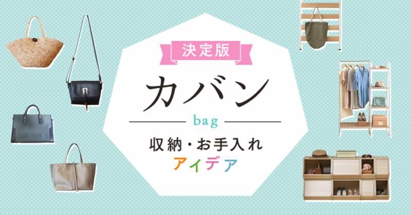 94ed2459e031 【決定版】カバン(バッグ)収納・お手入れアイデア | アイリスプラザ_メディア